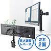 【オフィスアイテムセール】液晶モニターアーム(デュアルモニター対応・2台設置・3関節・クランプ固定)