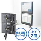 液晶モニターアーム(デュアルモニター対応・上下2面設置・クランプ固定)