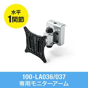 モニターアーム(水平1関節アーム・シルバー・100-LA036/037専用)