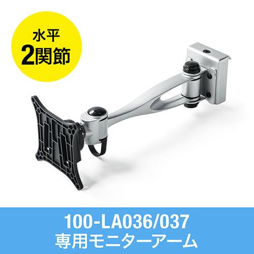 モニターアーム(水平2関節アーム・シルバー・100-LA036/037専用)