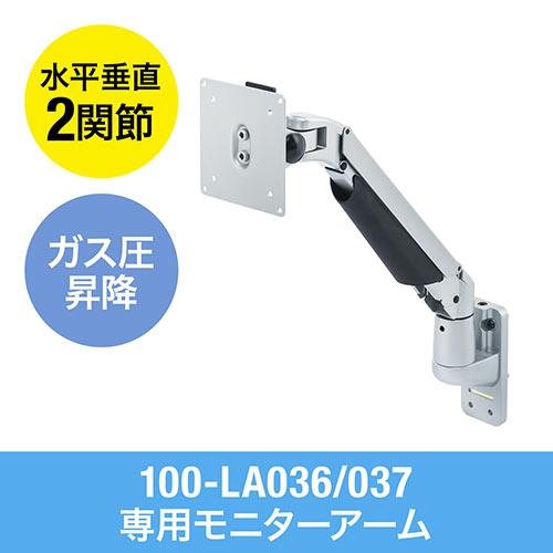 モニターアーム(水平垂直2関節アーム・ガス圧・シルバー・100-LA036/037専用)