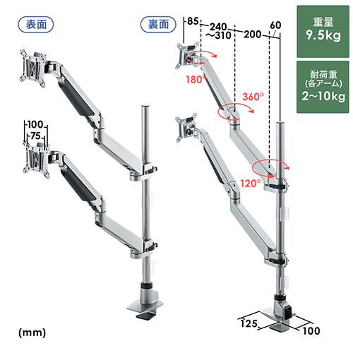 モニターアーム(上下 左右2画面・縦 横2画面・ガス圧)