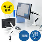 モニターアーム ガス圧式 21.5-32インチ USB3.0ポート×2 搭載 水平垂直3関節 ホワイト