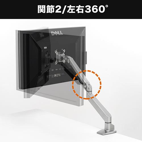 モニターアーム(高耐荷重20kg・ガス圧・湾曲モニター・ゲーミング)