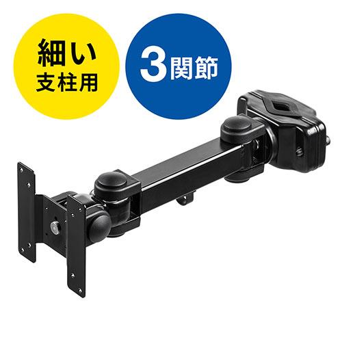モニタアーム(支柱取付・ポール取付・水平3関節アーム・32インチ対応・高耐荷・15kg・細支柱向け)