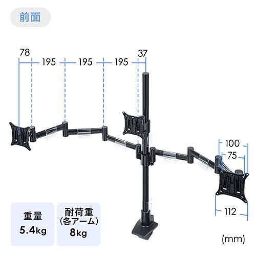 モニターアーム(ディスプレイアーム・3画面・トリプルディスプレイ・クランプ・上下左右高さ変更可能・24型対応)