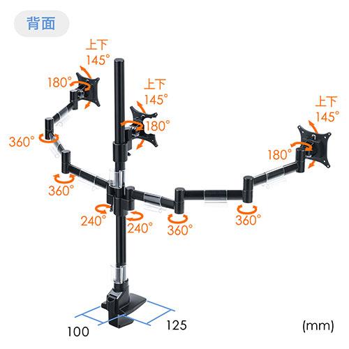 【テレワーク応援クーポン対象】モニターアーム(ディスプレイアーム・3画面・トリプルディスプレイ・クランプ・上下左右高さ変更可能・24型対応)