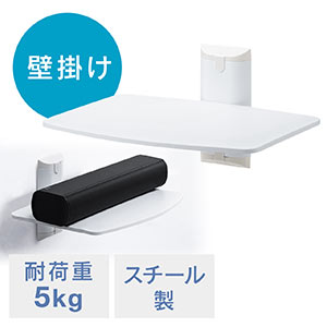 壁掛けラック(壁設置用棚・AV棚・プレーヤー設置・スピーカー棚・ホワイト)