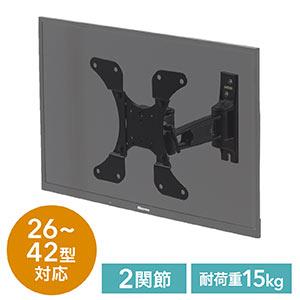 テレビ壁掛け金具(アームタイプ・26・32・37・42型対応・角度調整対応・2関節・汎用)