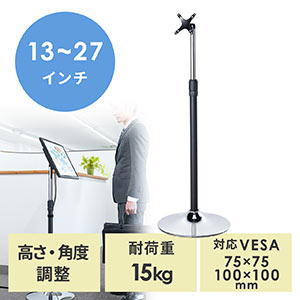 モニタースタンド(小型・27インチ対応・耐荷重15kg・高さ調節可能)