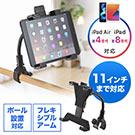 iPad・タブレットアーム(丸型パイプ/ポール設置対応・クランプ式・7〜11対応)