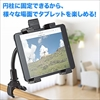 iPad・タブレットアーム(丸型パイプ/ポール設置対応・クランプ式・7~11対応)