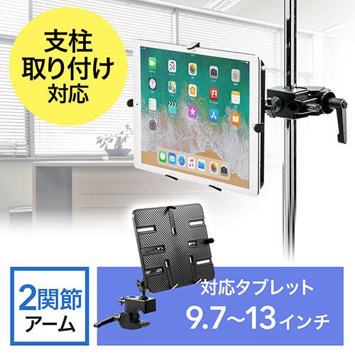 iPad・タブレットアームスタンド(ポール/支柱取付・クランプ式・9.7~13インチ対応)