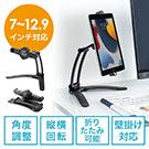 iPad・タブレットスタンド(折り畳み対応・7〜10.5インチ対応・角度調整・壁面設置可能)
