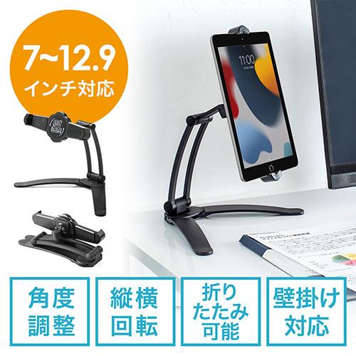 【オフィスアイテムセール】iPad・タブレットスタンド(折り畳み対応・7~10.5インチ対応・角度調整・壁面設置可能)