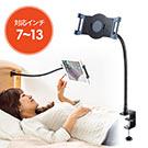 【ハロウィンセール】iPad・タブレット寝ながらスタンド(クランプ固定・角度調整・360度回転・フレキシブルアーム・13インチ対応)