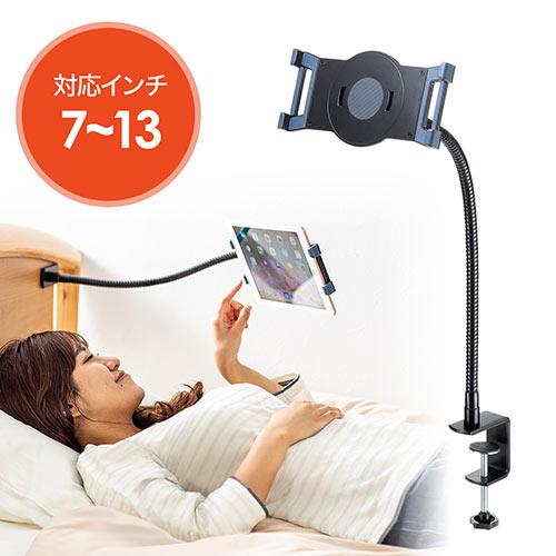 【テレワーク応援クーポン対象】iPad・タブレット寝ながらスタンド(クランプ固定・角度調整・360度回転・フレキシブルアーム・13インチ対応)