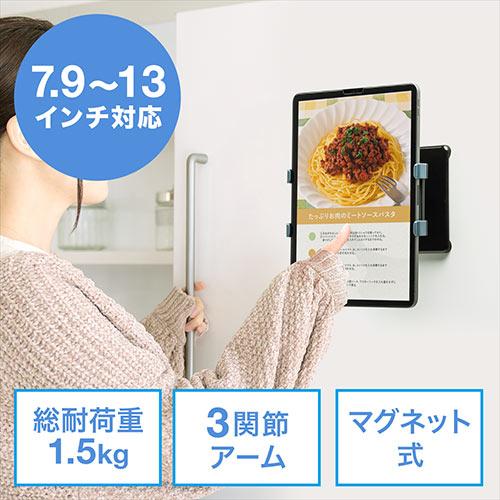 iPad・タブレット冷蔵庫貼り付けホルダー(7.9~13インチ対応・マグネット・ホワイトボード取り付け・360度回転)