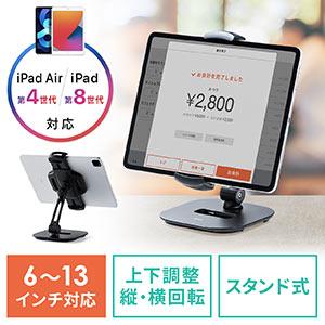 iPad・タブレットアームスタンド(6~13インチ対応・角度調整・回転可能・レジスタンド・エアレジスタンド・ブラック)