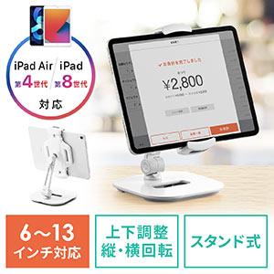 iPad・タブレットアームスタンド(6~13インチ対応・角度調整・回転可能・レジスタンド・エアレジスタンド・ホワイト)