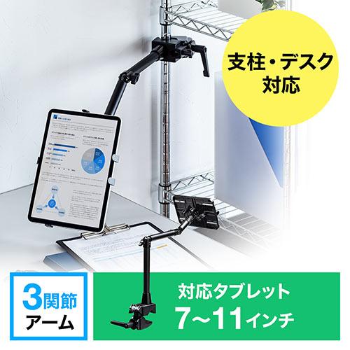 iPad・タブレットアームスタンド(ポール・支柱対応・クランプ・7~11インチ対応・パイプ椅子取り付け・寝ながら・ロングアーム)