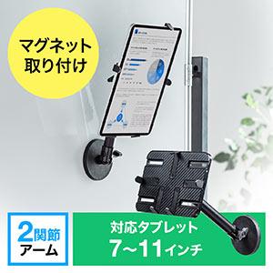 iPad・タブレットアームスタンド(マグネット取り付け・7~11インチ対応・冷蔵庫取り付け)