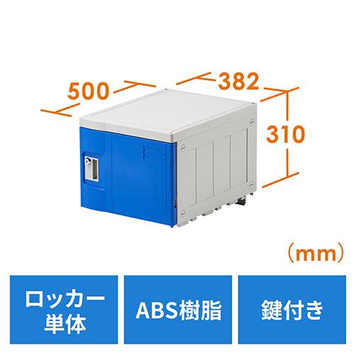 プラスチックロッカー(幅38.2cm・奥行50cm・高さ31cm・ABS樹脂・プラスチック製・軽量・縦横連結可能・工具不要・簡単組立・ブルー)