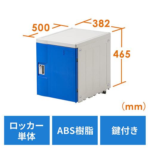 プラスチックロッカー(幅38.2cm・奥行50cm・高さ46.5cm・ABS樹脂・プラスチック製・軽量・縦横連結可能・工具不要・簡単組立・ブルー)