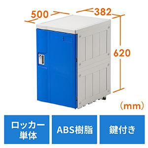 プラスチックロッカー(幅38.2cm・奥行50cm・高さ62cm・ABS樹脂・プラスチック製・軽量・縦横連結可能・工具不要・簡単組立・ブルー)