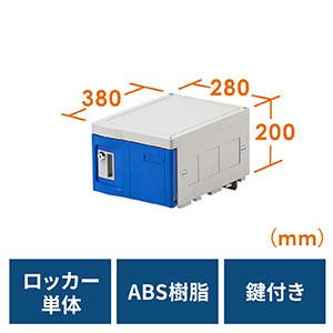プラスチックロッカー(幅28cm・奥行38cm・高さ20cm・ABS樹脂・プラスチック製・軽量・縦横連結可能・工具不要・簡単組立・ブルー)