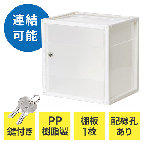 プラスチックロッカー(樹脂製セキュリティーボックス・鍵付き・棚板付属・配線可能・軽量・縦横連結・スタッキング・工具不要・簡単組立・ホワイト)