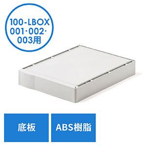 プラスチックロッカー用底板(100-LBOX001BL・100-LBOX002BL・100-LBOX003BL専用・幅38.2cm・奥行50cm・高さ8cm)