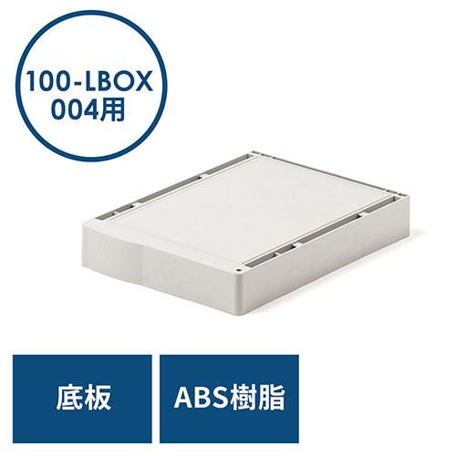 プラスチックロッカー用底板(100-LBOX004専用・幅28cm・奥行38cm・高さ6cm)