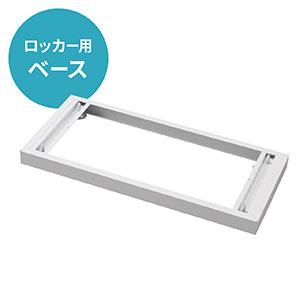 アジャスターベース(100-LCK003~100-LCK006シリーズ用・ホワイト)