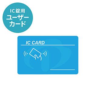 IC錠用ユーザーカード(100-LCK001FC~100-LCK006FCシリーズ用)