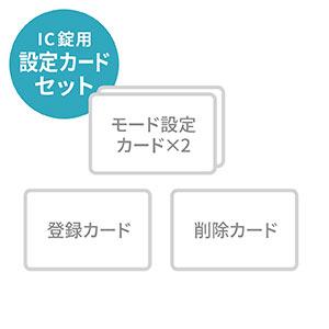 IC錠用登録削除設定カードセット(モード設定カード2枚+登録カード+削除カード・100-LCK001FC~100-LCK006FCシリーズ用)