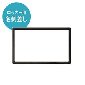 マグネット式名刺差しMサイズ(黒・10枚セット・100-LCK001~100-LCK006シリーズ用)