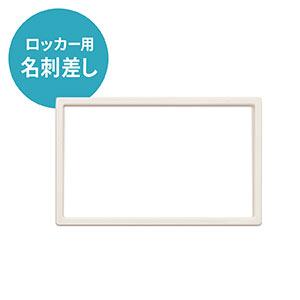 マグネット式名刺差しMサイズ(白・10枚セット・100-LCK001~100-LCK006シリーズ用)