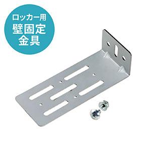 壁固定金具(L型金具・ボルト・ナット各2個入り・100-LCK001~100-LCK006シリーズ用)