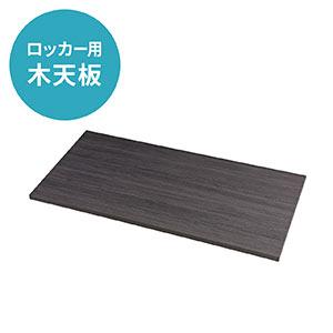 木天板(アッシュグレー・100-LCK001~100-LCK006シリーズ用)
