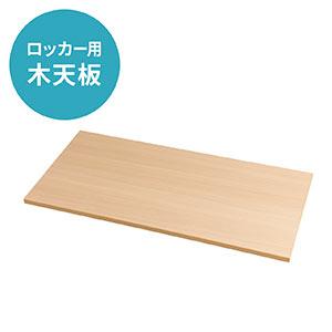 木天板(ナチュラル・100-LCK001~100-LCK006シリーズ用)