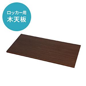 木天板(ブラウン・100-LCK001~100-LCK006シリーズ用)