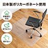 チェアマット(ポリカーボネート・大型・畳・半透明・床暖房対応)