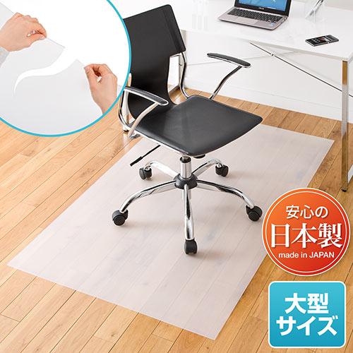 チェアシート(大型チェアマット・フローリング対応・EVA樹脂・日本製)