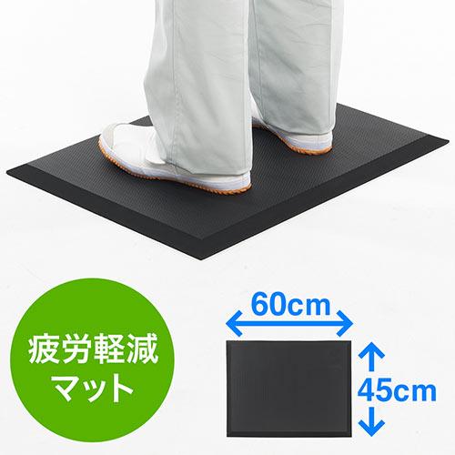 疲労軽減マット(腰痛対策・滑り止め機能・立ち仕事対策・耐水・耐油・耐菌性・文教・教壇・幅60cm・ブラック)