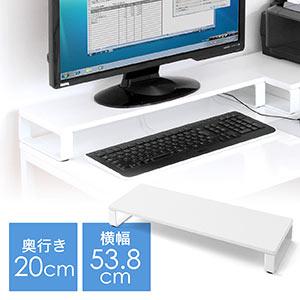 モニター台(机上台・奥行20cm・YUKI・ホワイト)