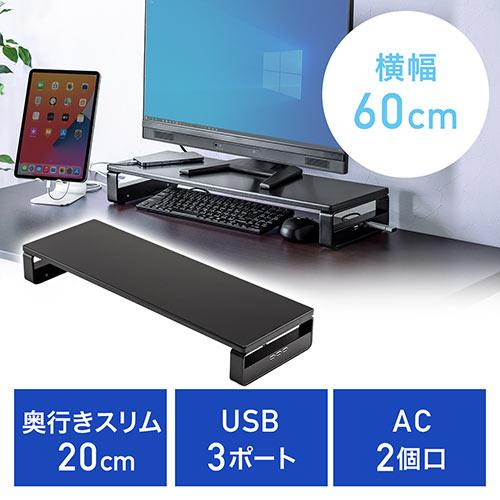 モニター台/机上台 USBハブ×3ポート ACコンセント×2個口 幅60cm×奥行き20cm ブラック