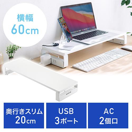 モニター台/机上台 USBハブ×3ポート ACコンセント×2個口 幅60cm×奥行き20cm ホワイト
