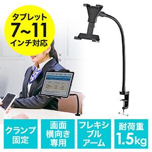 iPadアームスタンド(寝ながら・7インチから11インチ対応・横画面専用・簡単取り付け)