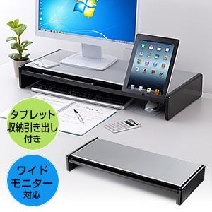 液晶モニター台(キーボード収納・iPad&タブレットPC設置対応・W67cm)